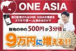 詐欺?渡邉幸司のONE ASIA PROJECTの内容を暴露します(追記しました)