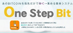 今井悠人One Step Bitの内容を暴露します。