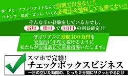 チェックボックスビジネスレビュー(株式会社IDEAL大原めぐみ)