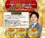チリツモ投資塾(松岡直希)をレビューします。株式会社ホムテルス