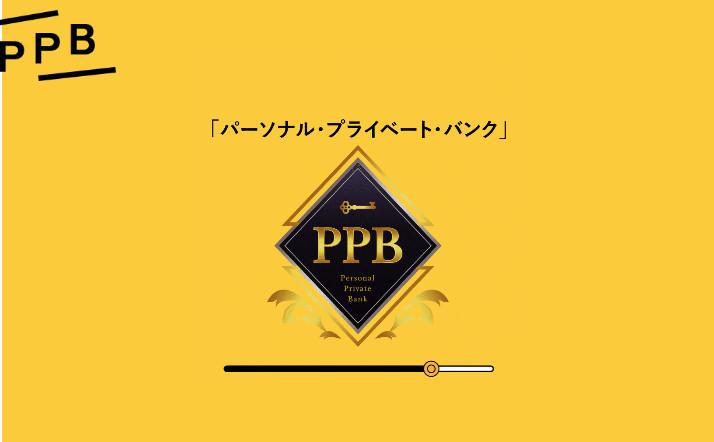 海平佑樹のPPB(パーソナルプライベートバンク)は詐欺!?レビュー
