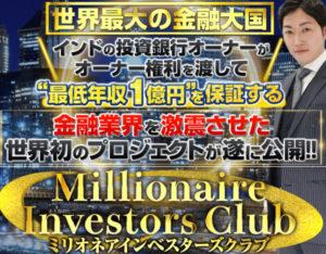 加藤ひろあきのミリオネアインベスターズクラブを暴露します