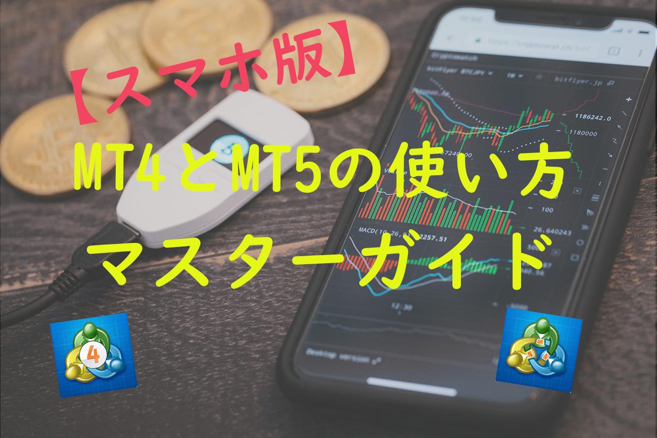 MT4とMT5スマホアプリの使い方を分かりやすく丁寧に解説します