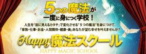 happy魔法スクール(櫻井カナコ)はヤバい・・?色々と調べてみました
