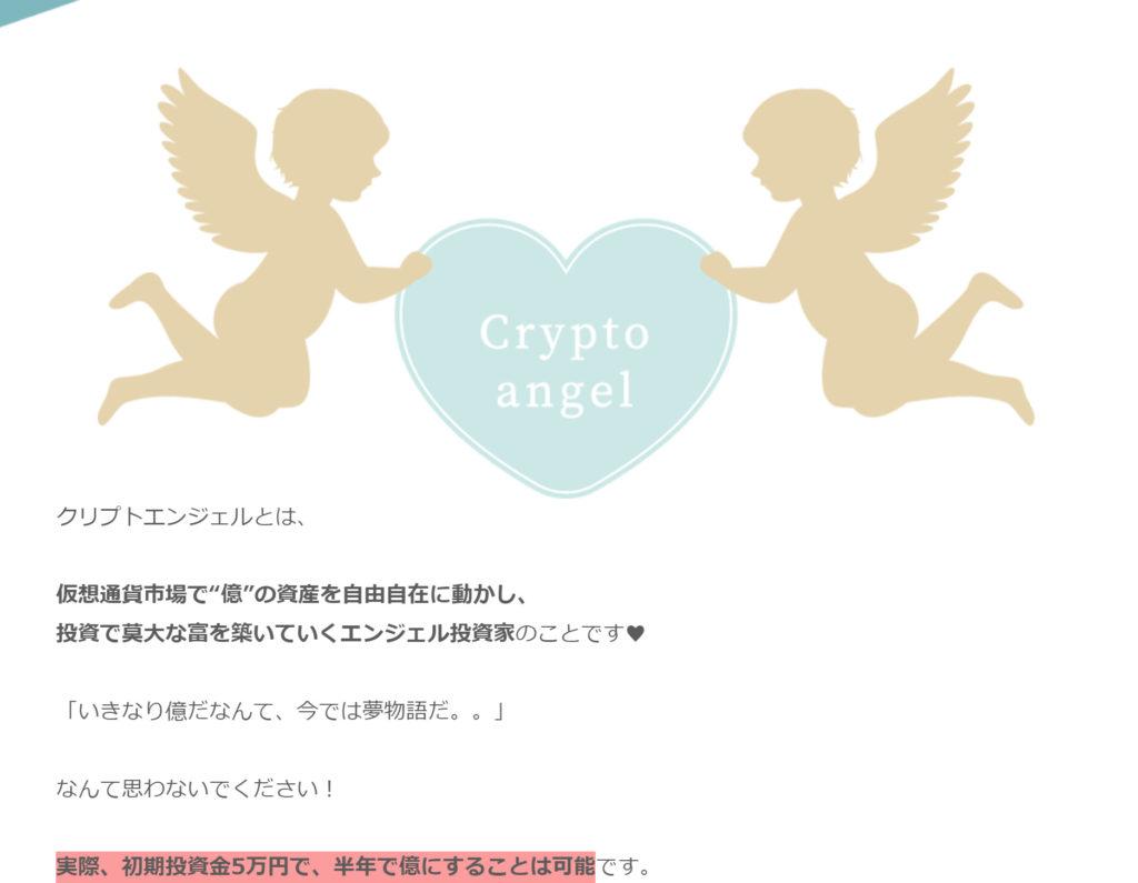 クリプトエンジェル1000人創出プロジェクト(鈴川愛奈)をレビューします